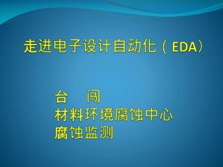 走进电子设计自动化( EDA )