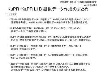 2008 年 1 月 8 日  RESTEC 吉田直文 Ver.3 (fix 版)