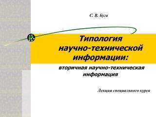 Типология  научно-технической  информации: вторичная научно-техническая информация