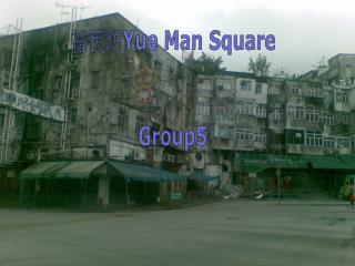 裕民坊 Yue  Man Square Group5