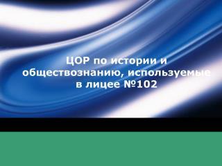 ЦОР по истории и обществознанию, используемые в лицее №102