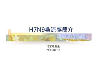 H7N9 禽流感簡介