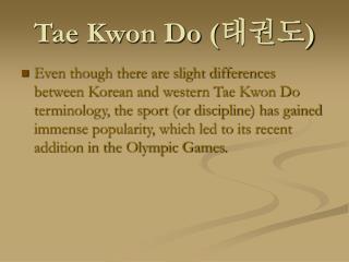 Tae Kwon Do (태권도)