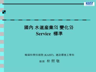 國內 水道産業의 變化와 Service   標準