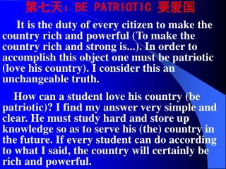 第七天: BE PATRIOTIC  要爱国