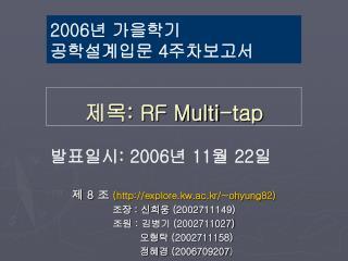 제목 : RF Multi-tap