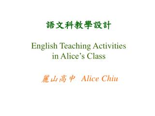 ??????? English Teaching Activities in Alice�s Class