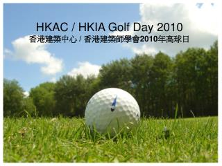 HKAC / HKIA Golf Day 2010 香港建築中心  /  香港建築師學會 2010 年高球日
