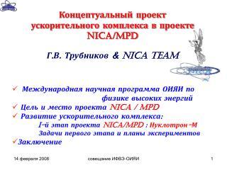 Международная научная программа ОИЯИ по  физике высоких энергий Цель и место проекта  NICA / MPD