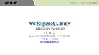 Elle Ning iGroup 中国 · 长煦信息技术咨询(上海)有限公司 学术部 产品经理 elle@igroup