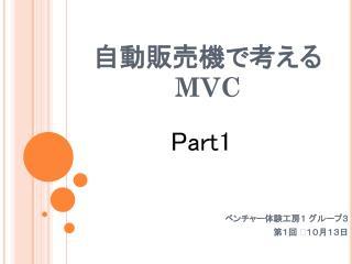 自動販売機で考える MVC