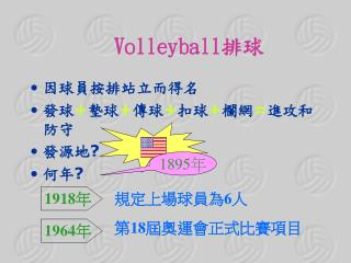 Volleyball 排球