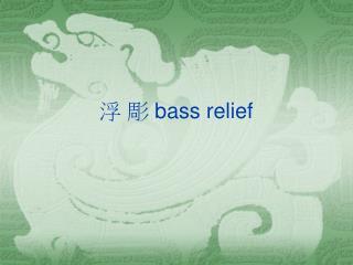 浮 彫  bass relief
