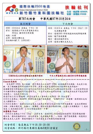 第 787 次例會   中華民國 97 年 10 月 24 日