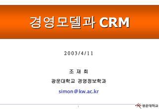 경영모델과  CRM