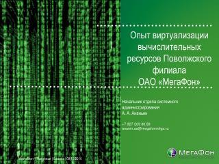 Опыт виртуализации вычислительных ресурсов Поволжского филиала ОАО «МегаФон»