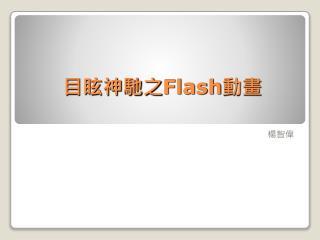 目眩神馳之 Flash 動畫