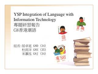 YSP Integrat i on of Language with Information Technology 專題研習報告 G8 香港潮語