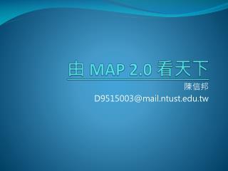 由  MAP 2.0  看天下