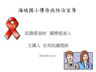 海端國小傳染病防治宣導