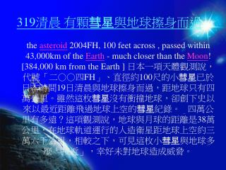 319 清晨 有顆 彗星 與地球擦身而過