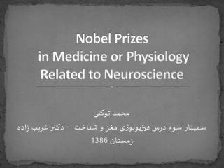 Nobel Prizes  in Medicine or Physiology Related to Neuroscience