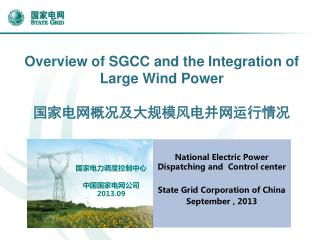 Overview of SGCC and the Integration of Large Wind Power  国家电网概况及大规模风电并网运行情况
