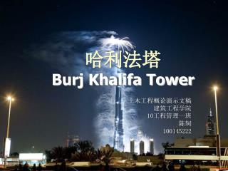 哈利法塔 Burj Khalifa Tower