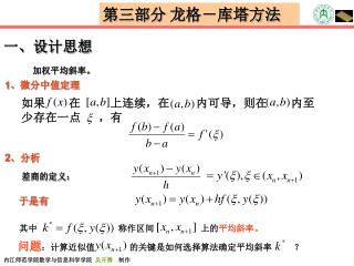 第三部分 龙格-库塔方法