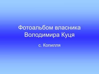 Фотоальбом власника Володимира Куця