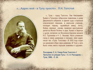«…Адрес мой  - в  Тулу просто».  Л.Н. Толстой