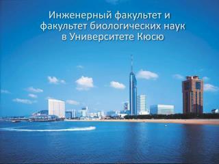 Инженерный факультет и  факультет биологических наук  в Университете Кюсю