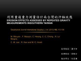利用重複重力測量估計南台灣的沖蝕效應 EROSION EFFECTS ASSESSED BY REPEATED GRAVITY MEASUREMENTS INSOUTHERN TAIWAN