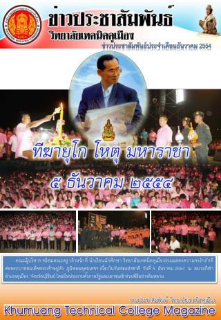 ข่าวประชาสัมพันธ์ประจำเดือนธันวาคม 2554