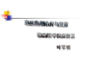 重症监测治疗与复苏         赣南医学院麻醉系               叶军明