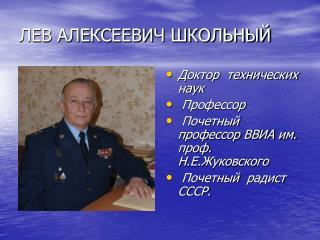 ЛЕВ АЛЕКСЕЕВИЧ ШКОЛЬНЫЙ