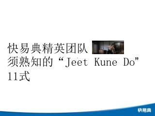"""快易典精英团队 须熟知的 """" Jeet Kune Do """" 11 式"""