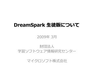 DreamSpark  生徒版について