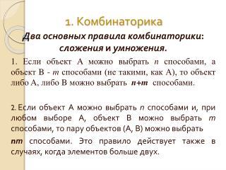 1. Комбинаторика