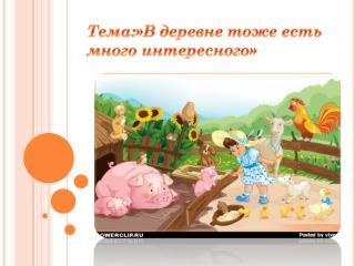 Тема:»В деревне тоже есть много  интересного »