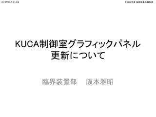 KUCA 制御室グラフィックパネル更新について