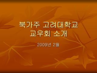 북가주 고려대학교 교우회 소개