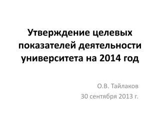 Утверждение целевых показателей деятельности университета на 2014 год