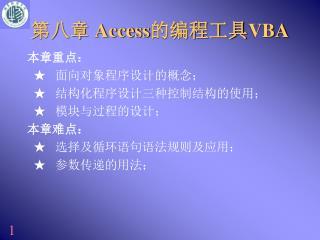 第八章  Access 的编程工具 VBA