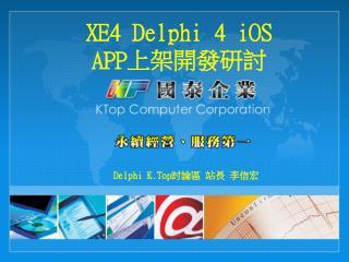 XE4 Delphi 4 iOS  APP 上架開發研討