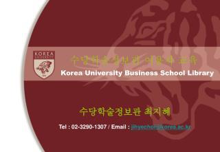 수당학술정보관 최지혜 Tel : 02-3290-1307 / Email :  jihyechoi@korea.ac.kr