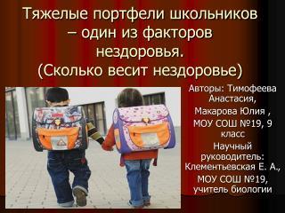 Тяжелые портфели школьников – один из факторов нездоровья. ( Сколько весит нездоровье)