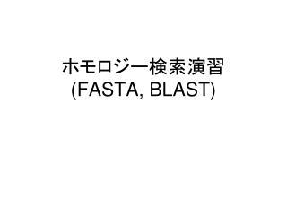 ホモロジー検索演習 (FASTA, BLAST)