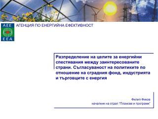 """Филип Фиков началник на отдел """"Планове и програми"""""""