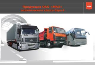 Продукция ОАО «МАЗ»  экологического класса Евро-4